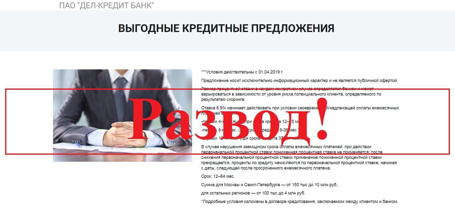 Дел-Кредит Банк – реальные отзывы о сайте del-kredit.usluga.me