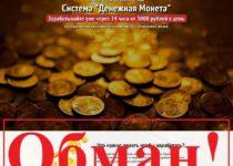 Система Денежная Монета – отзывы о курсе Кристиана Лурье
