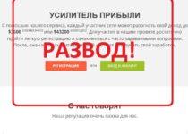 DomoTOD — отзывы о усиление прибыли domotod.com
