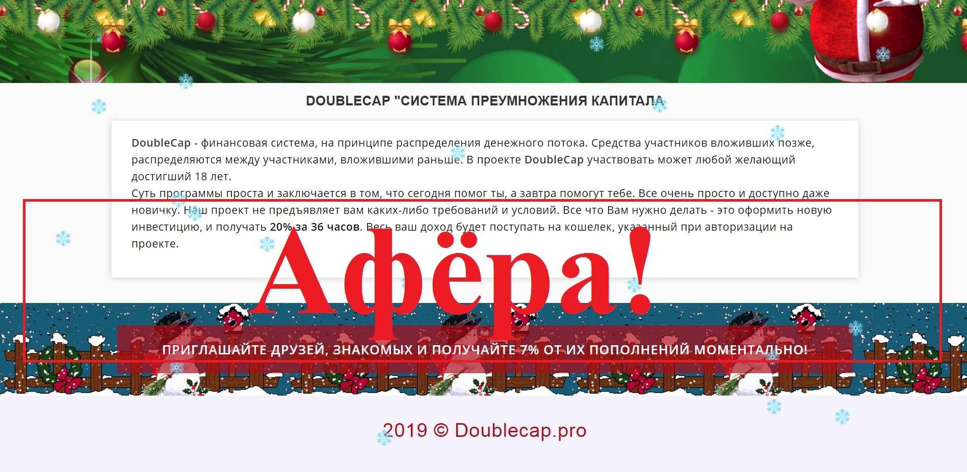 DoubleCap – реальные отзывы о https://doublecap.pro