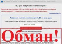 Единый Компенсационный Центр Возврата Невыплаченных Денежных Средств – отзывы о ЕКЦ ВНДС