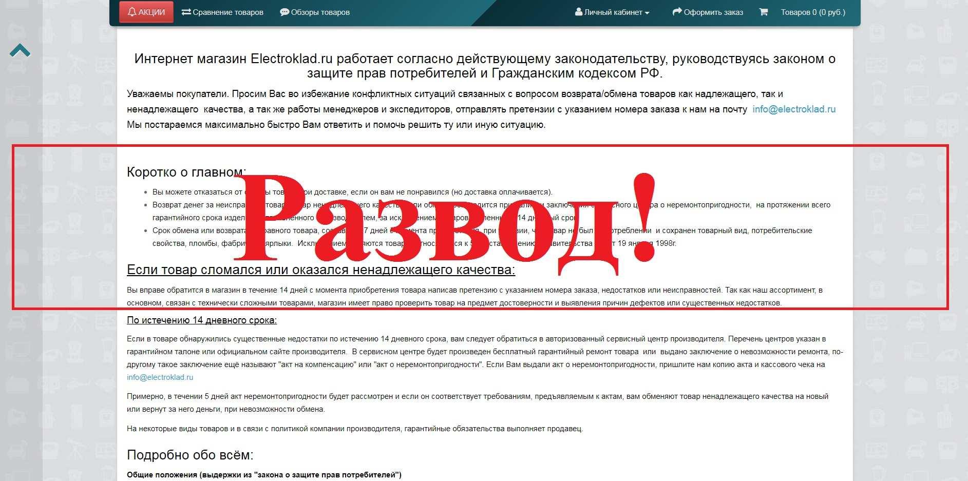 Электроклад – отзывы о магазине electroklad.ru