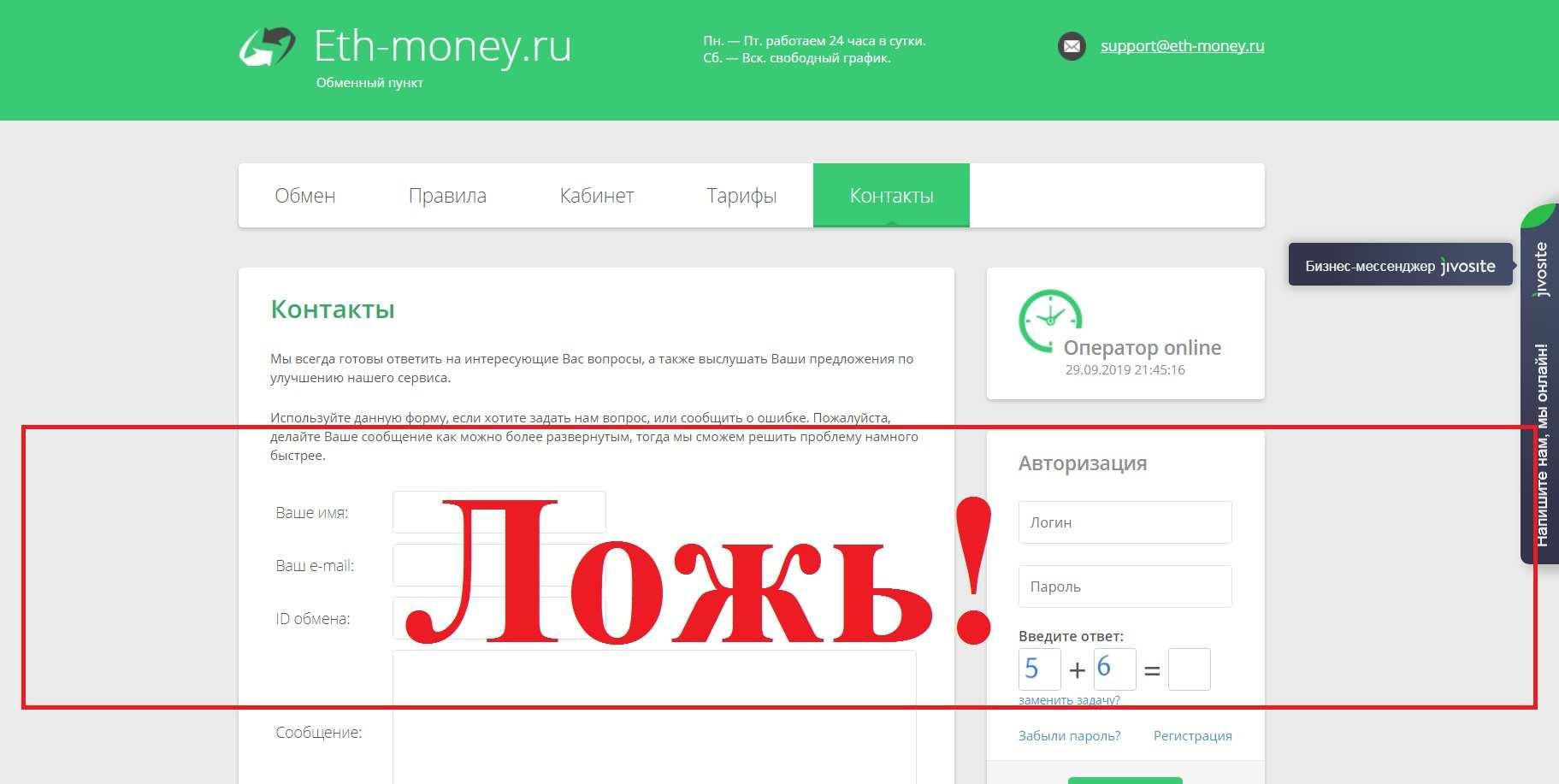 Eth-money.ru – отзывы и обзор обменника