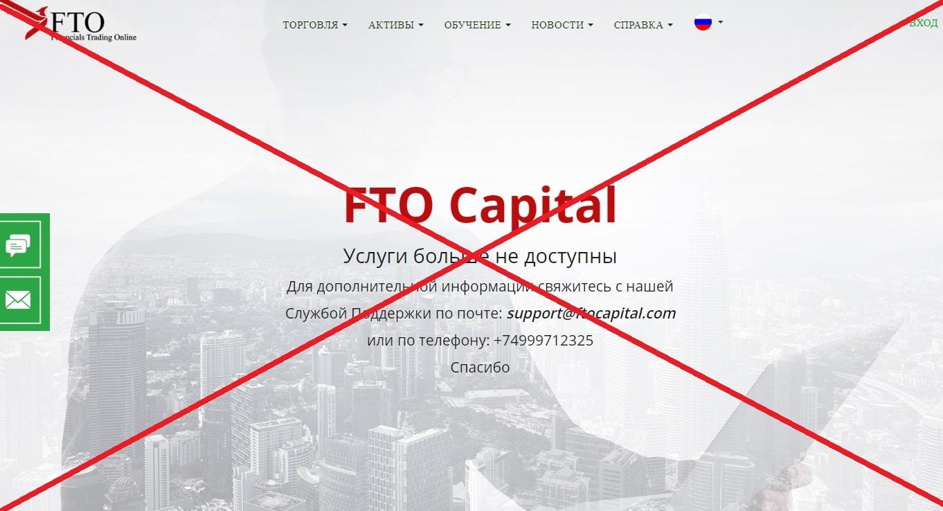 FTO Capital - отзывы о брокере ftocapital.com