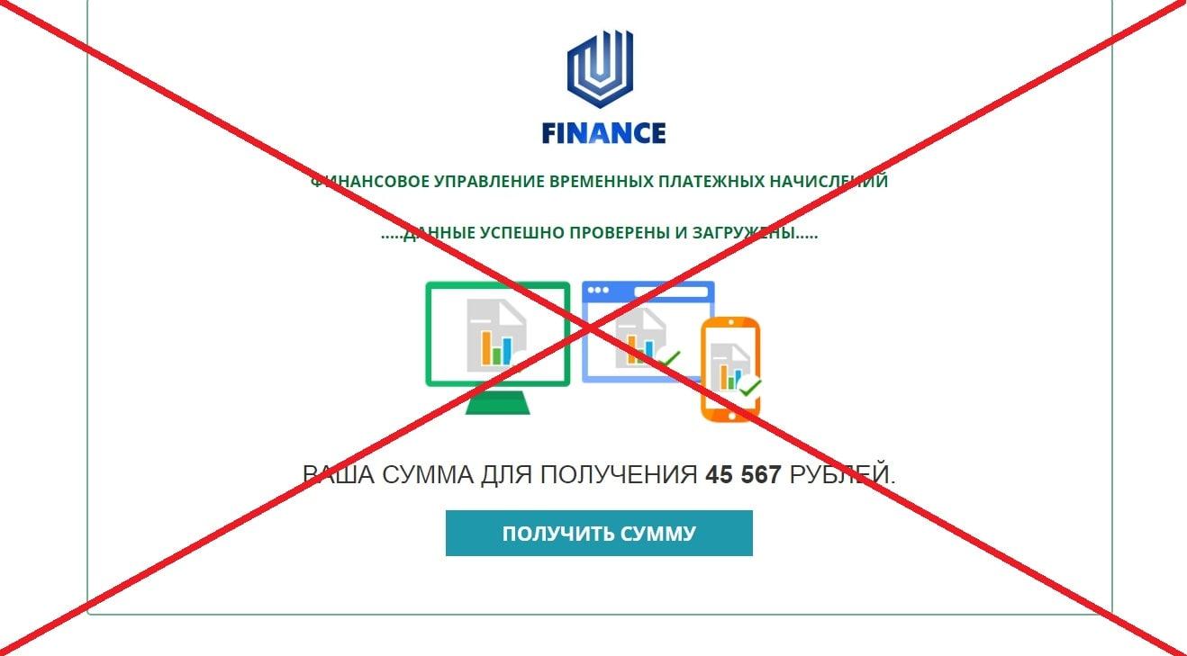 Финансовое Управление Временных Платежных Начислений - отзывы о лохотроне
