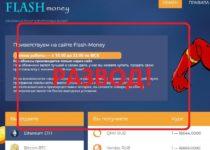 Flash-Money — отзывы о мошенниках
