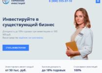 Фонд сбережений инвестиций — отзывы о sber-fond.ru