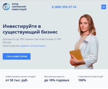 Фонд сбережений инвестиций - отзывы о sber-fond.ru