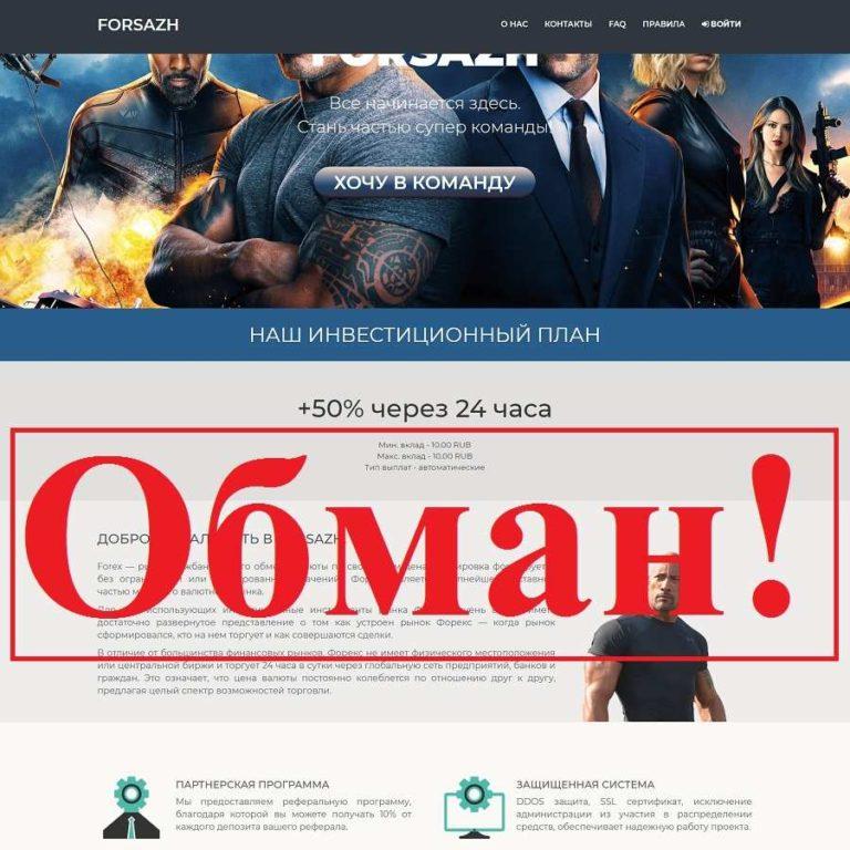 Forsazh – отзывы о проекте forsazh.website