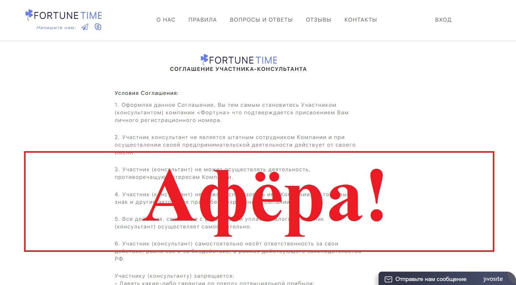 Fortune Time - отзыв о сомнительном заработке