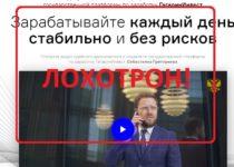 Гагарин Инвест — отзывы о платформе по заработку ГагаринИнвест