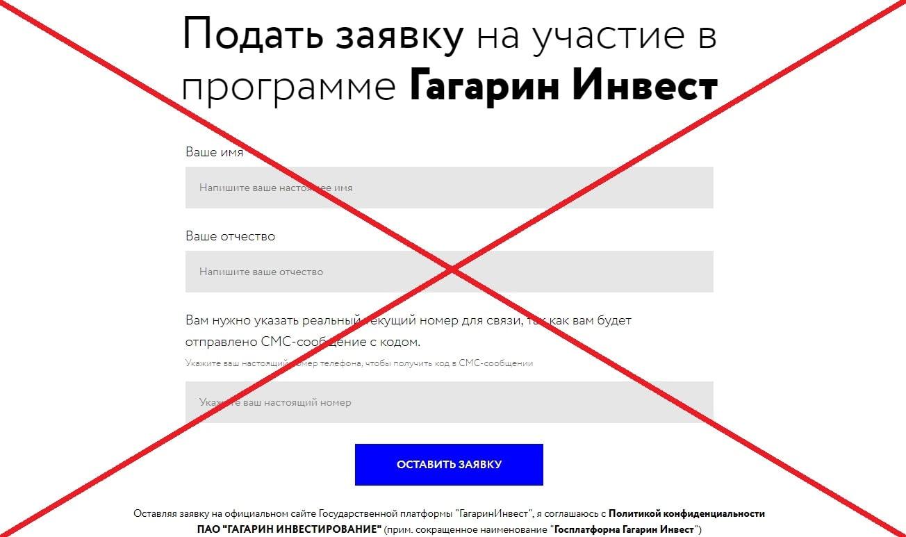 Гагарин Инвест - отзывы о платформе по заработку ГагаринИнвест