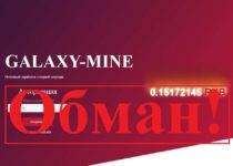 Galaxy Mine Online – отзывы о майнинге
