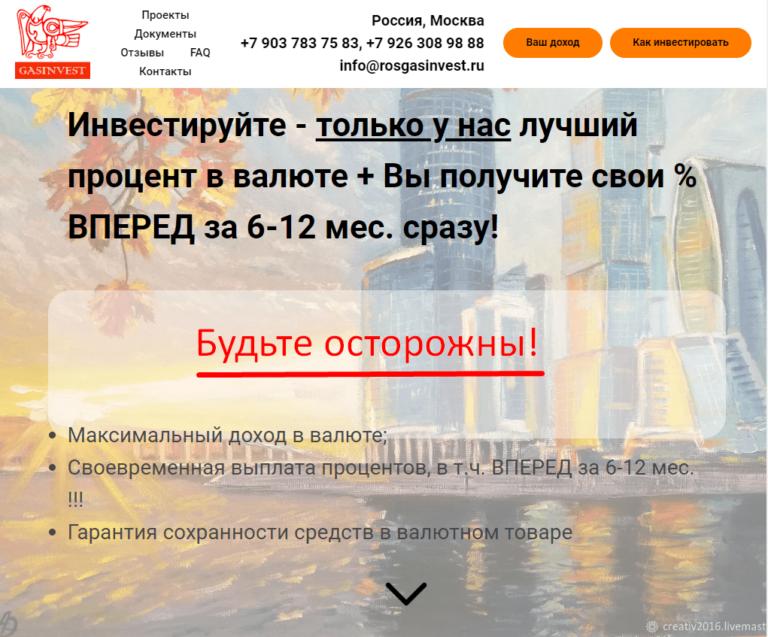 ГазИнвест – отзывы об инвестициях rosgasinvest.ru