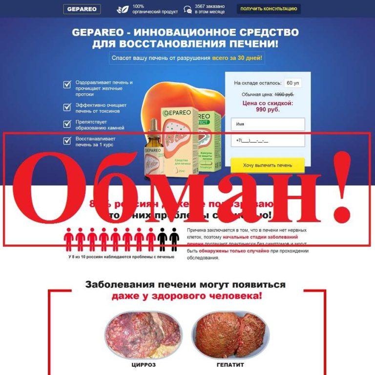 Gepareo – реальные отзывы о средстве для восстановления печени