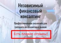 Global Invest Trade — отзывы о брокере gi-trade.ru