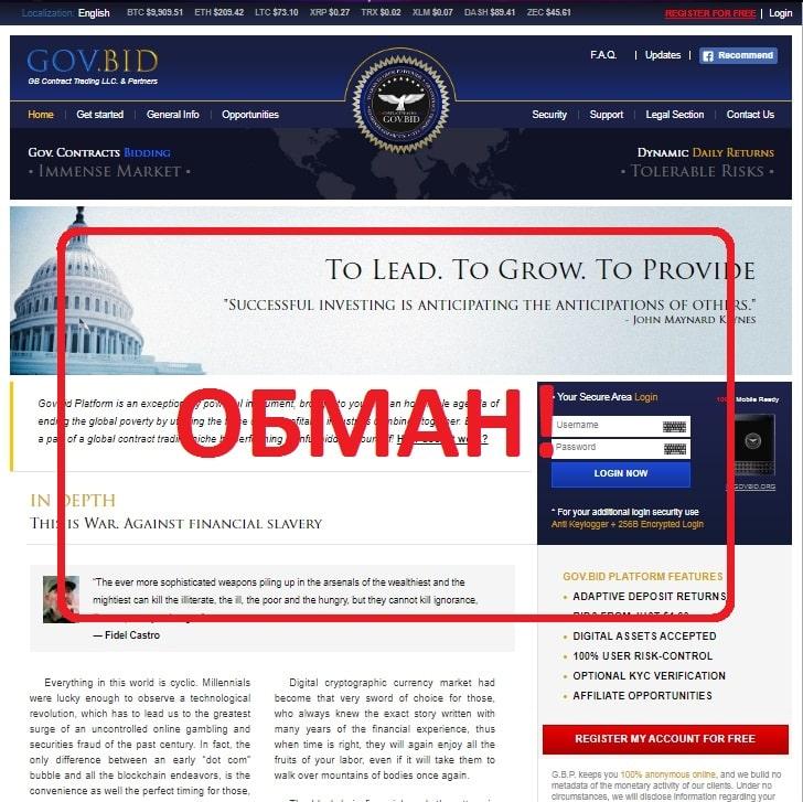 GovBid — реальные отзывы о проекте govbid.org