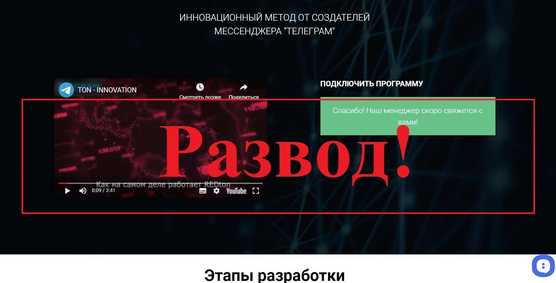 Gram TON – реальные отзывы о tongramnew.ru