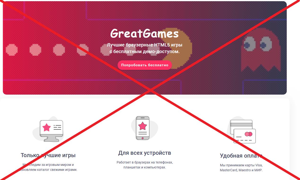 Great-Games – обзор и отзывы