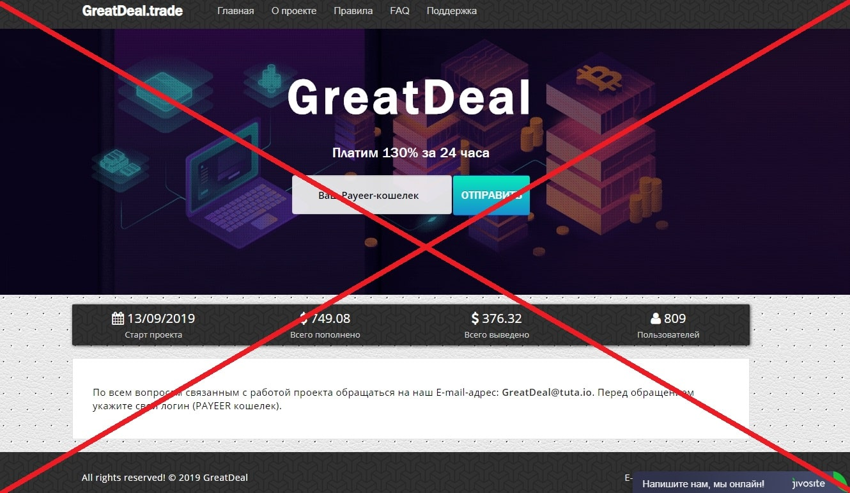 GreatDeal.trade - отзывы о проекте
