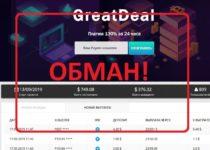 GreatDeal.trade — отзывы о проекте