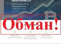 Green Shark – реальные отзывы о greenshark.biz