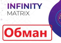 Infinity Matrix — отзывы о проекте infinity-matrix.com
