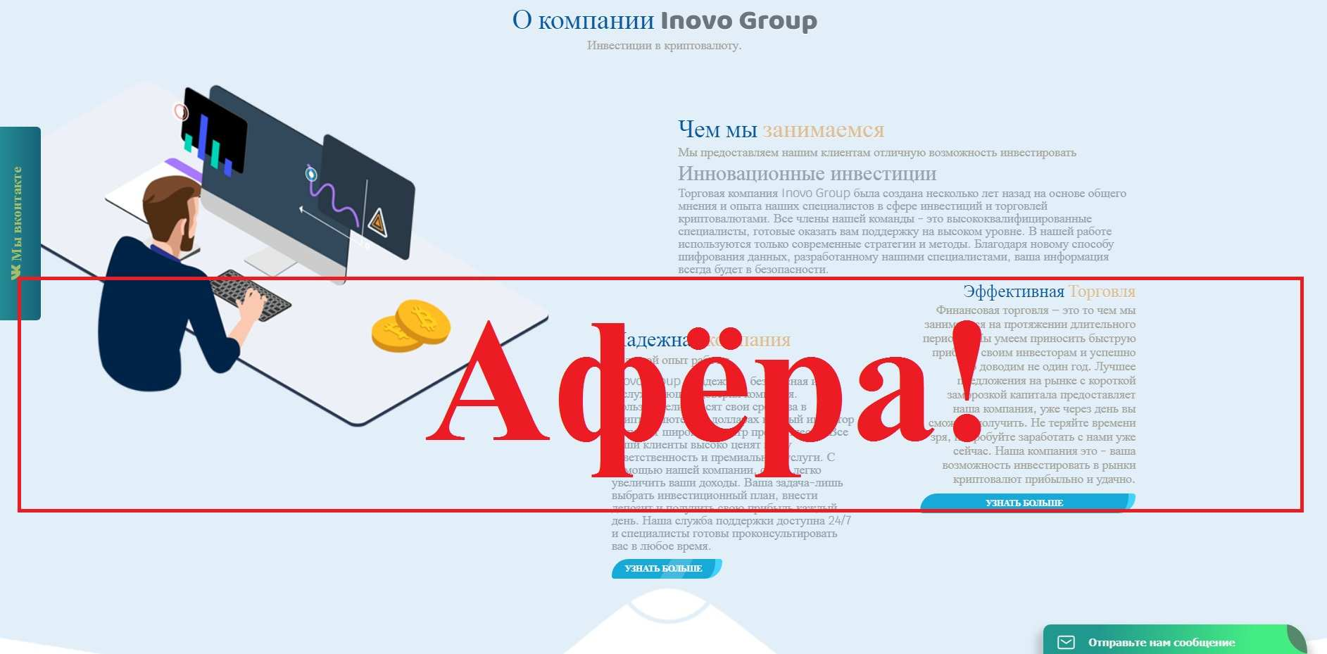 Inovo Group – отзывы о проекте inovo-group.ltd