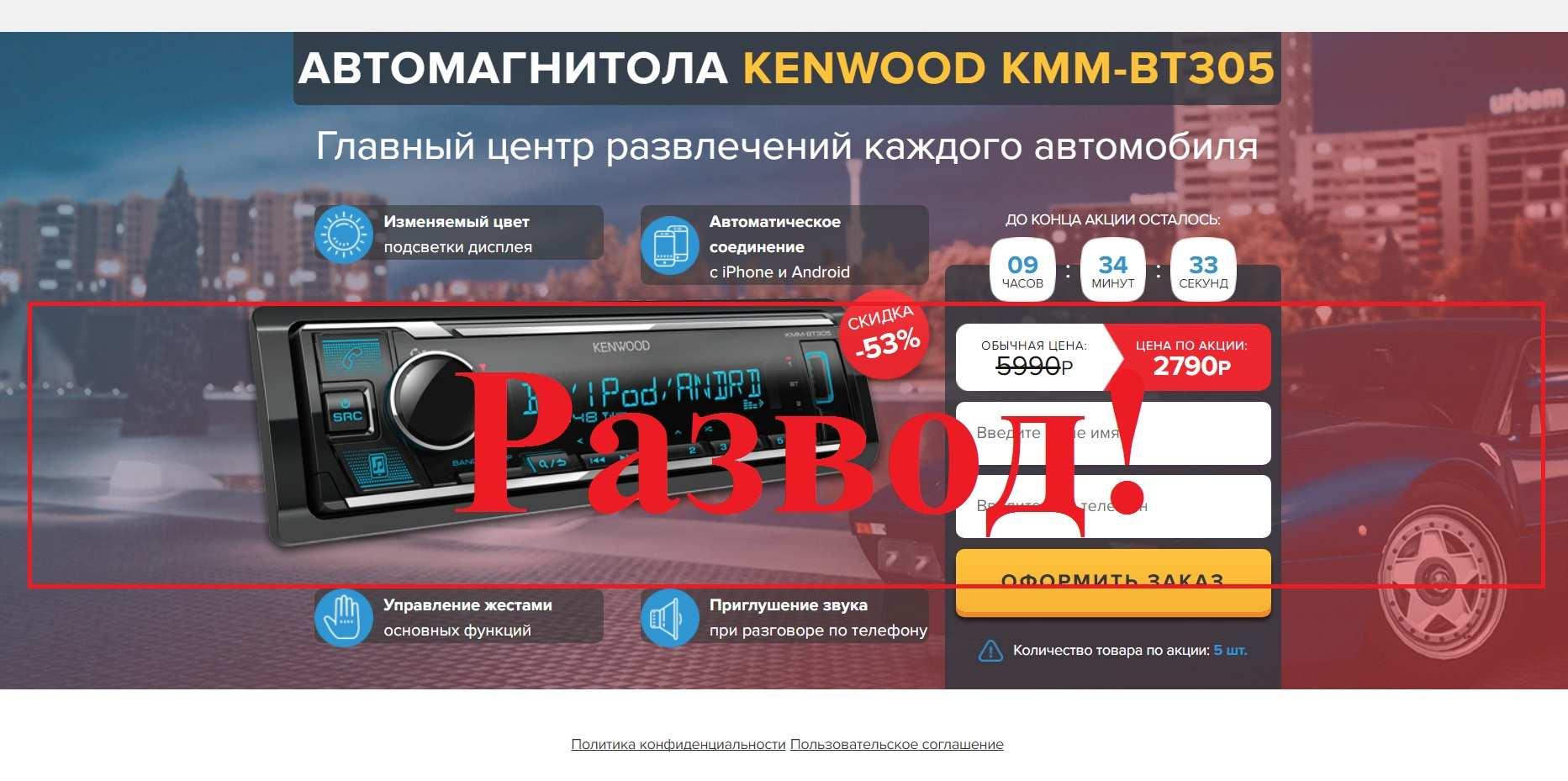 KENWOOD KMM-BT305 – отзывы о дешевой автомагнитоле
