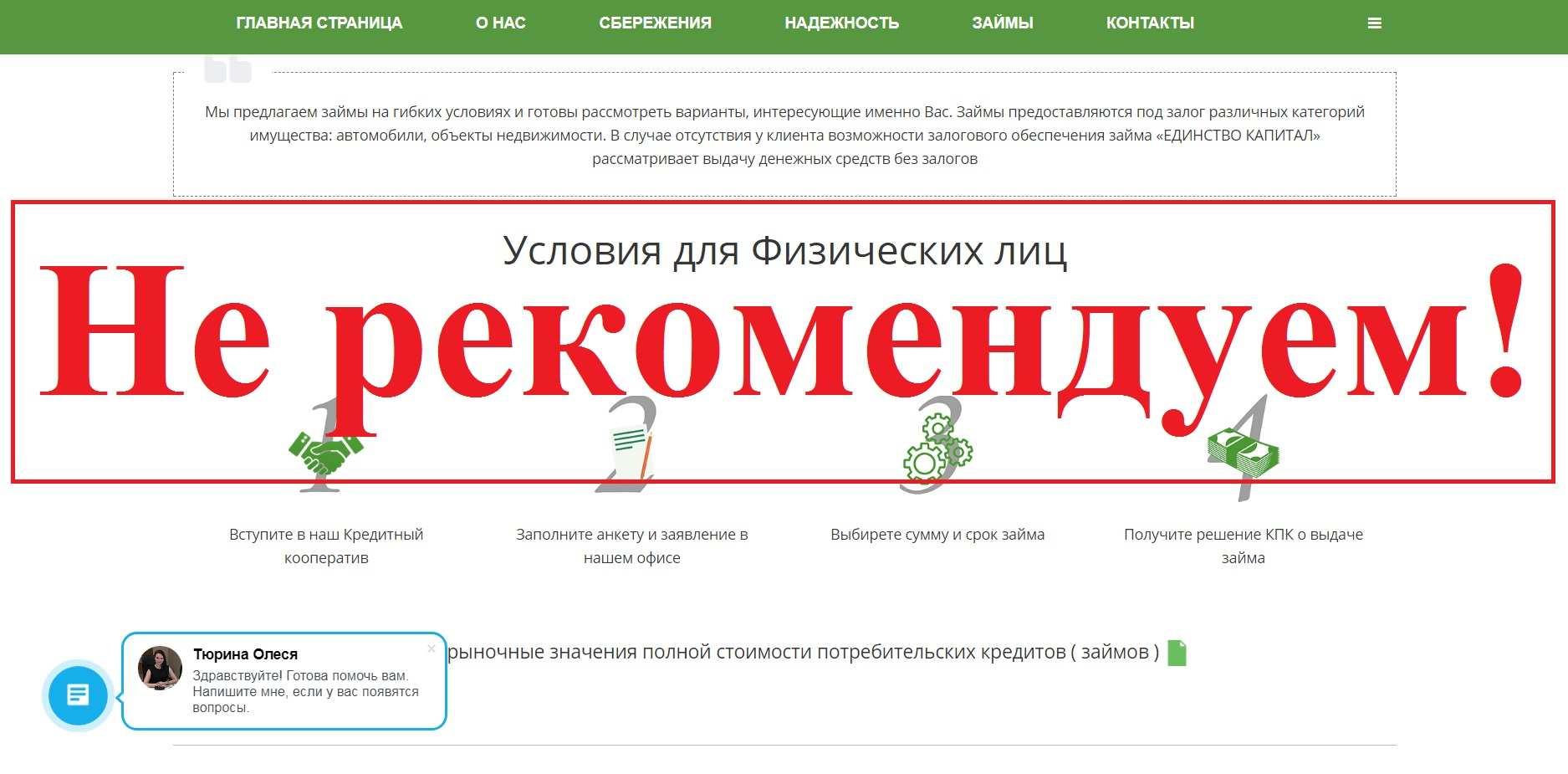 КПК Единство Капитал – отзывы о кооперативе Единство Капитал