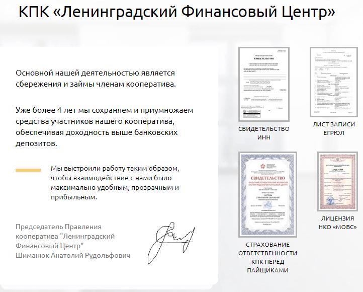 КПК Ленинградский Финансовый Центр – отзывы и документы