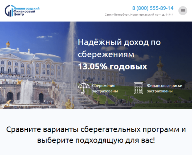 КПК Ленинградский Финансовый Центр – отзывы клиентов о вкладах