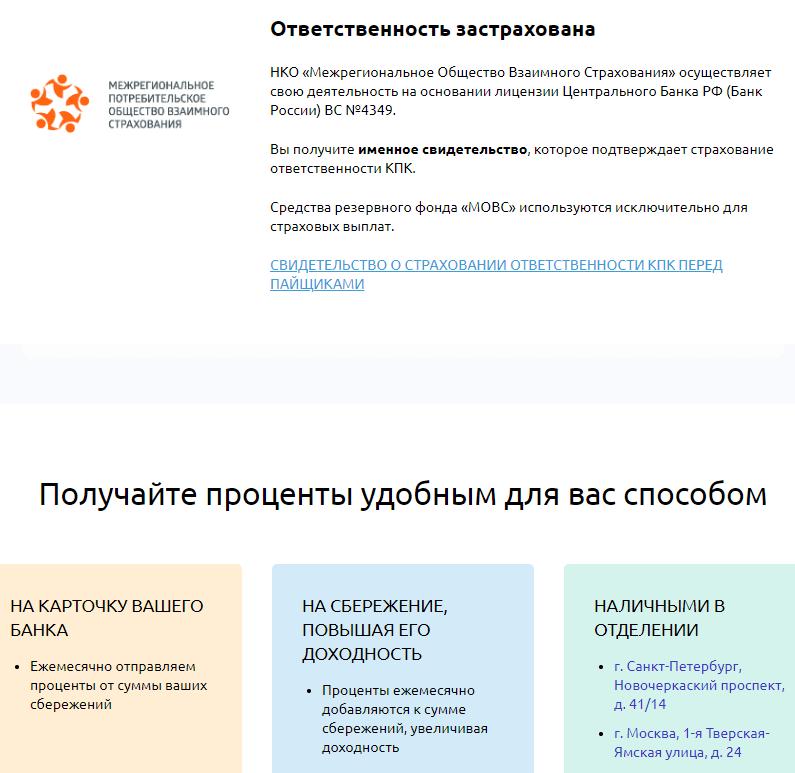 КПК Ленинградский Финансовый Центр гарантия и страхование