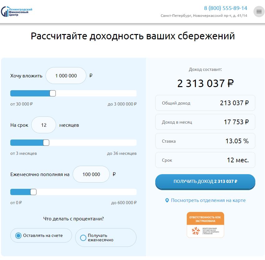 КПК Ленинградский Финансовый Центр калькулятор дохода