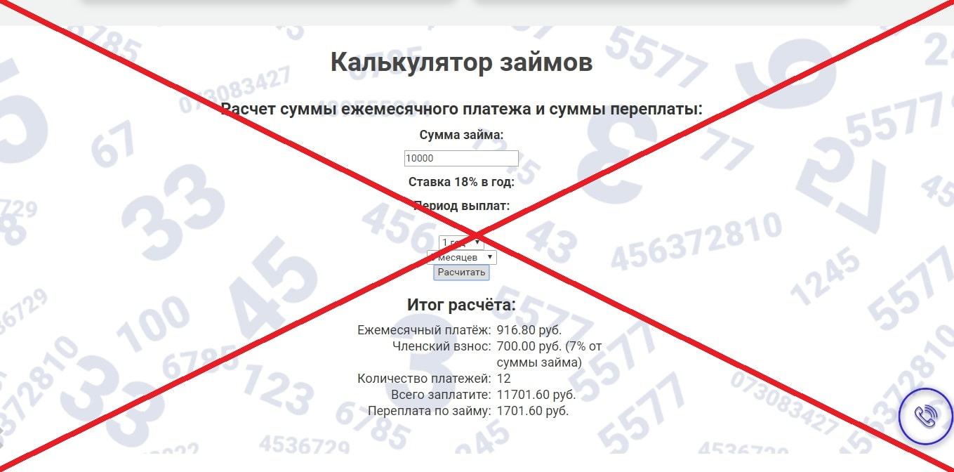 КПК Николаевский - отзывы о кооперативе