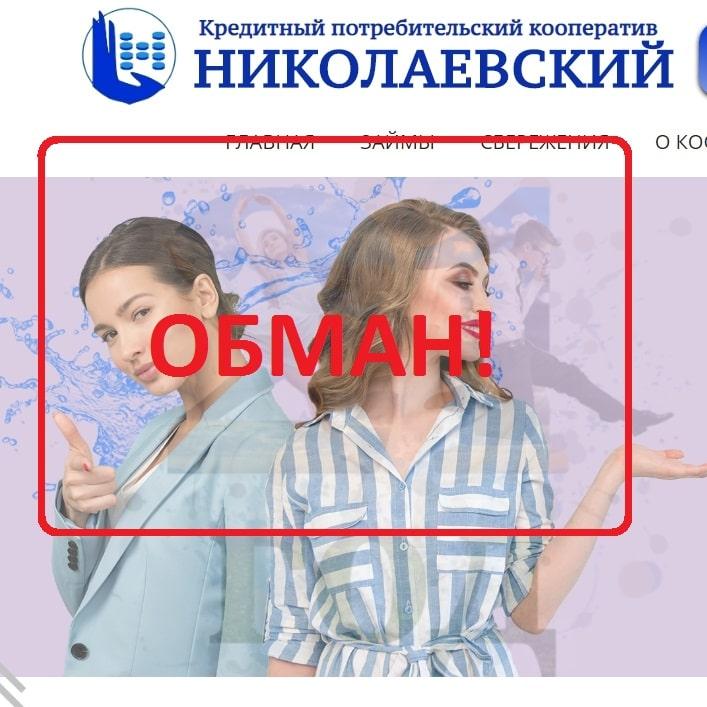 КПК Николаевский — отзывы о кооперативе