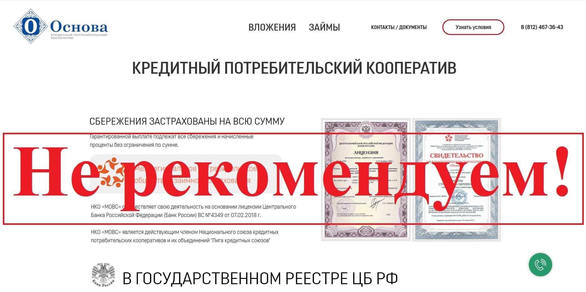 КПК Основа – отзывы об инвестициях в КПК Основа