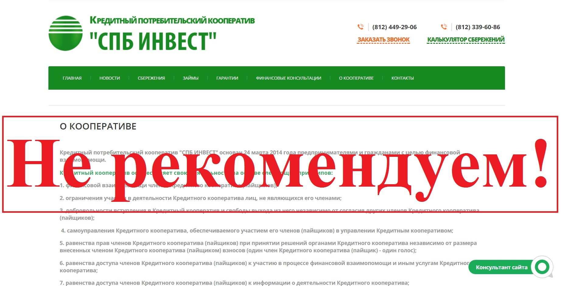 КПК СПб Инвест – отзывы о СПб Инвест