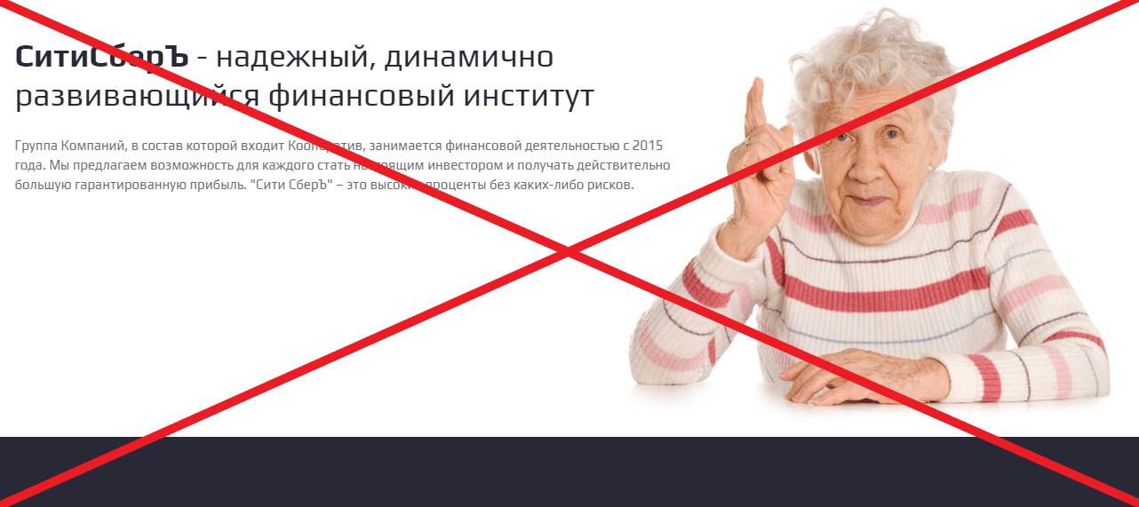 КПК СитиСберЪ - отзывы и рейтинг СитиСберЪ