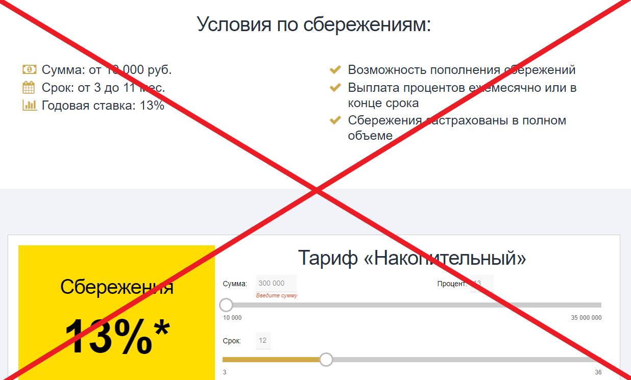 КПК Совет - отзывы вкладчиков