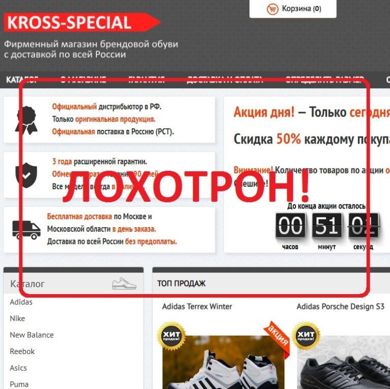 KROSS-SPECIAL — отзывы о магазине