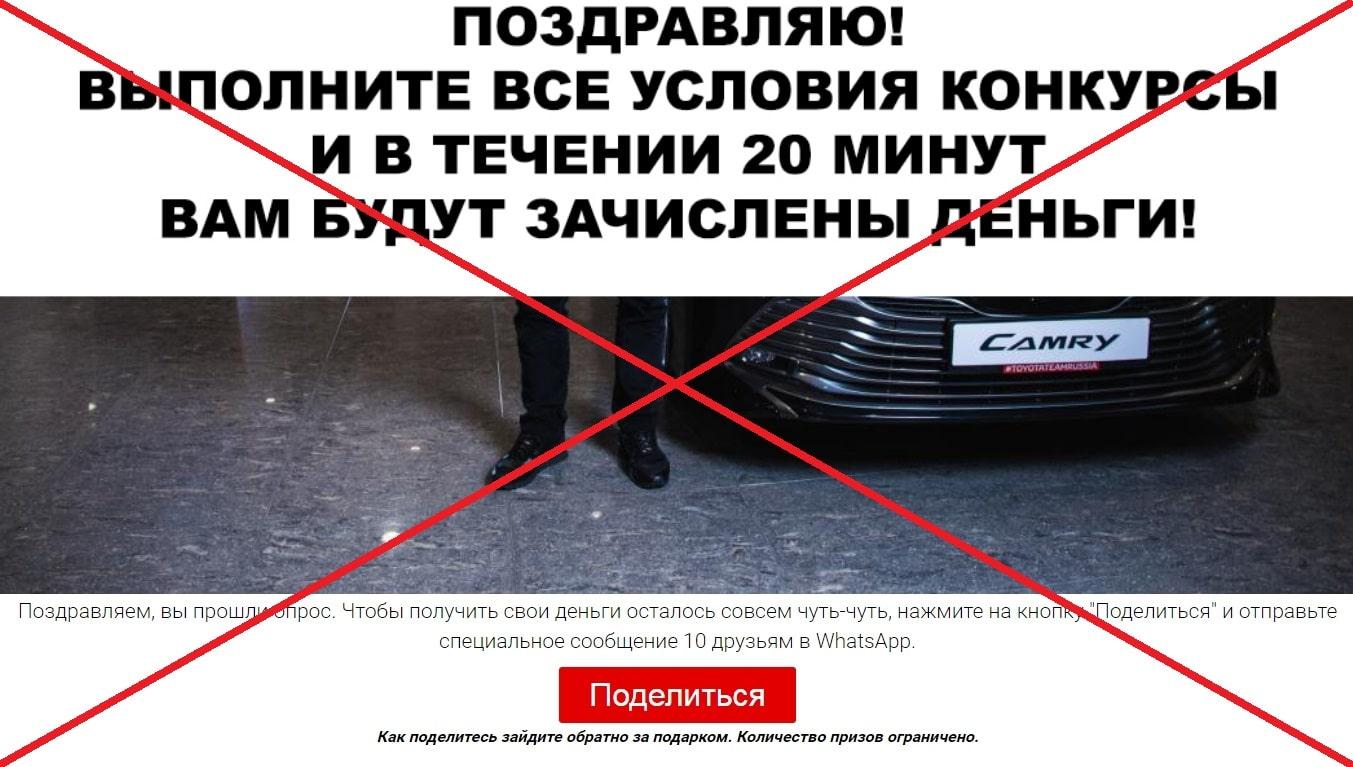 Конкурс от Хабиба Нурмагомедова - отзывы о лохотроне