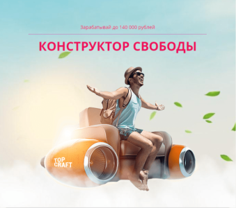 Конструктор свободы – отзывы о курсе Алексея Дощинского