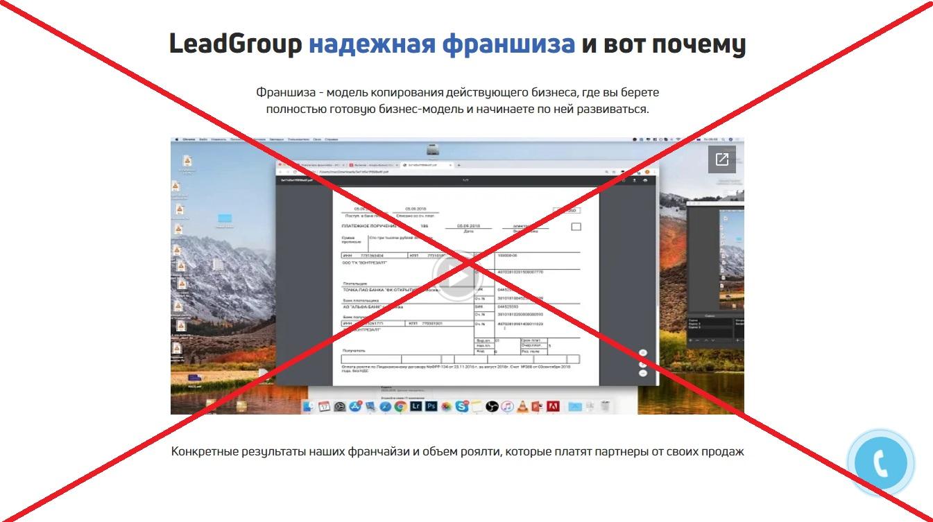 LeadGroup - отзывы о франшизе по рекламе