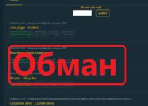 Ligafansport — Отзывы о конторе ligafansport.ru