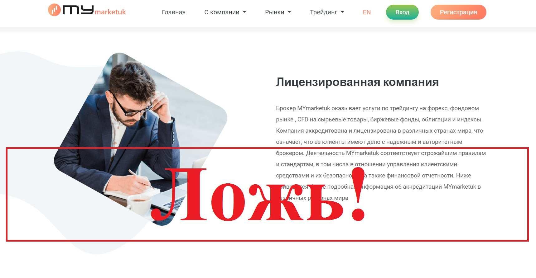 MYmarketuk – реальные отзывы о mymarketuk.com