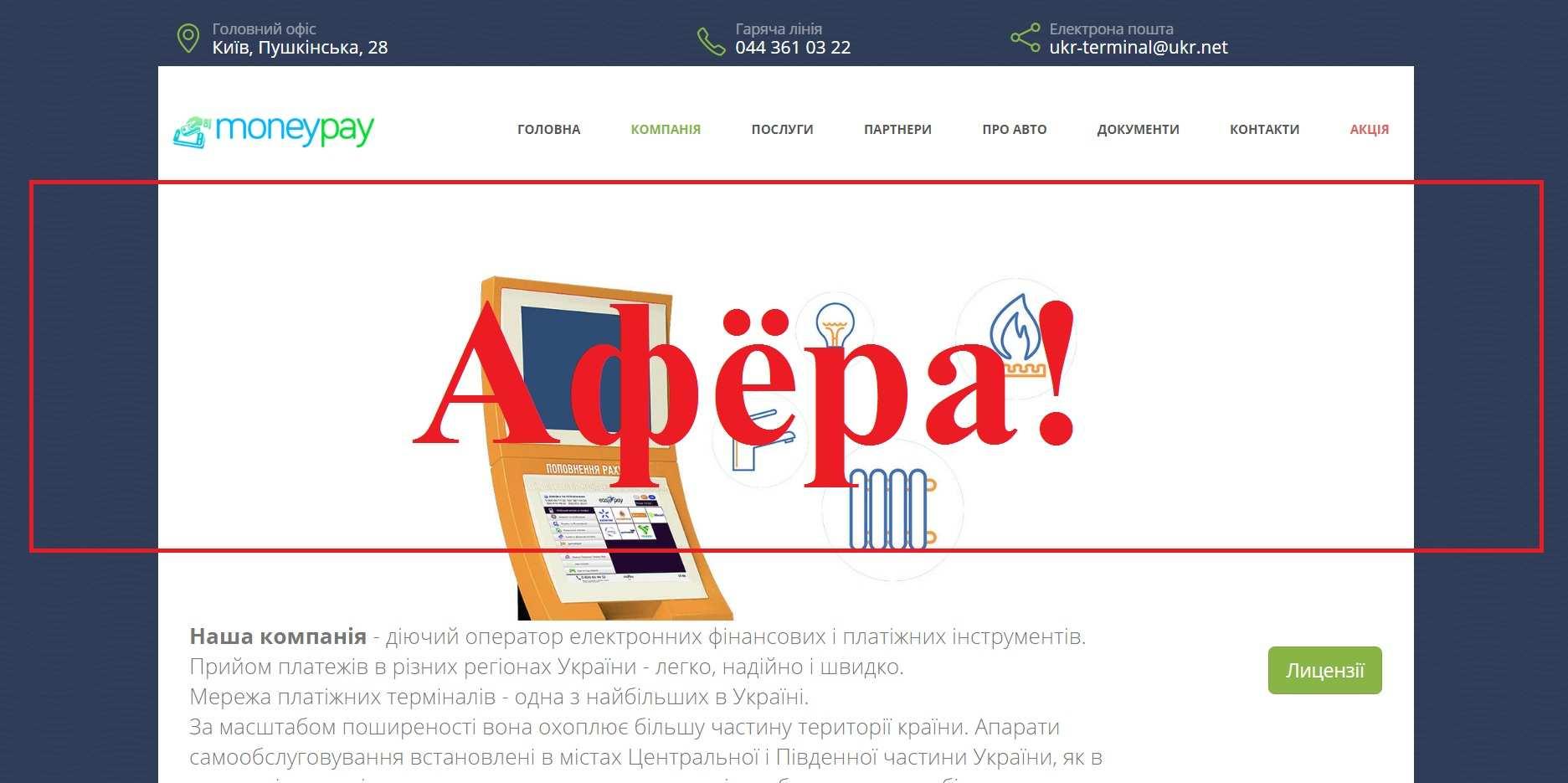 Money-Pay – реальные отзывы о money-pay.com.ua