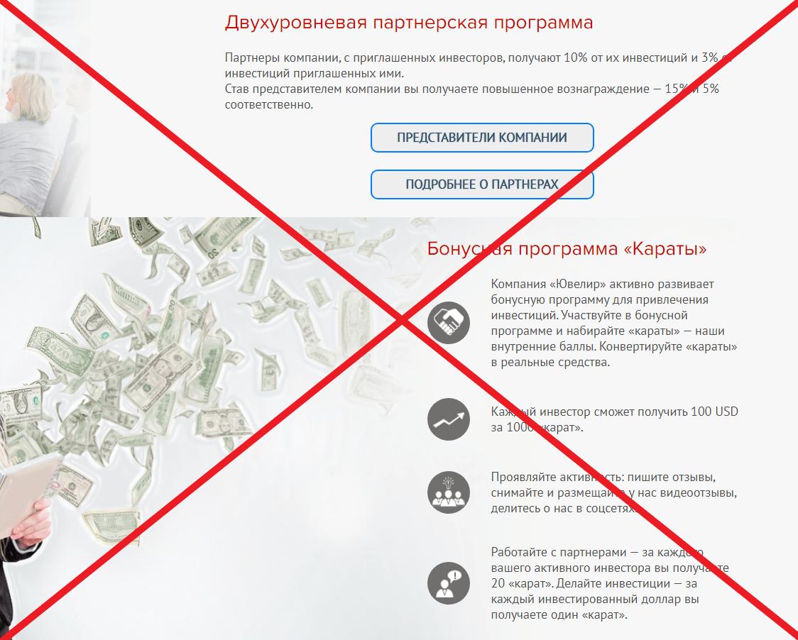 ООО «Ювелир» - реальные отзывы о проекте