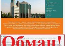 ПАО МосСоцКредит БАНК – реальны отзывы о www.mos-sk.info