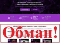 PRIZMOLOGY – отзывы и обзор prizmology.com